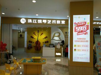 珠江钢琴教育(如皋万达校区)