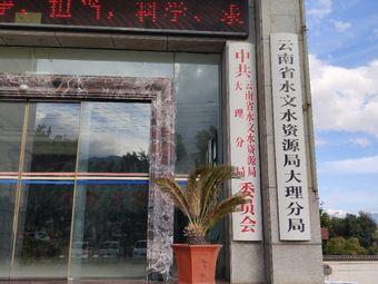云南省水文水资源局大理分局