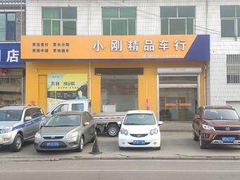 小刚精品车行(文昌巷体验店)