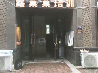 鑫菓菓培训(绿地店)