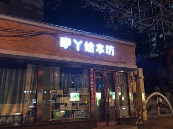 咿丫绘本坊(总部)