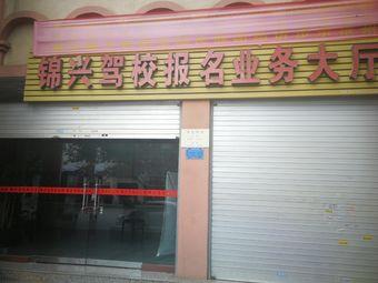 锦兴驾校报名业务大厅
