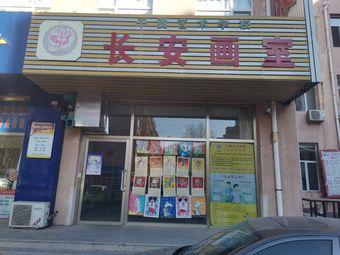 千翼艺术学校(新城区长安画室店)