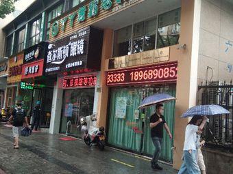丫丫舞蹈培训学校(安阳店)