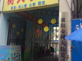襄阳市树人特长学校