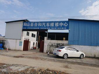 阳山县合和汽车维修中心