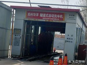 郑州华洋隧道式自动洗车机