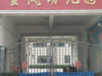 金凤幼儿园