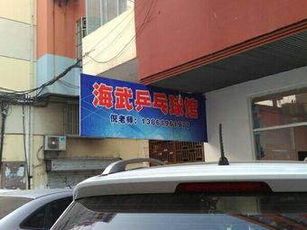 海武乒乓球馆