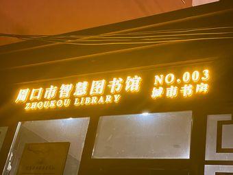 周口市智慧图书馆(NO.003)