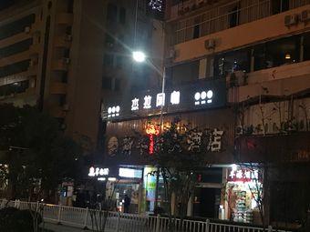 杰拉网咖(商业城店)