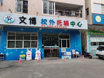文博校外托辅中心