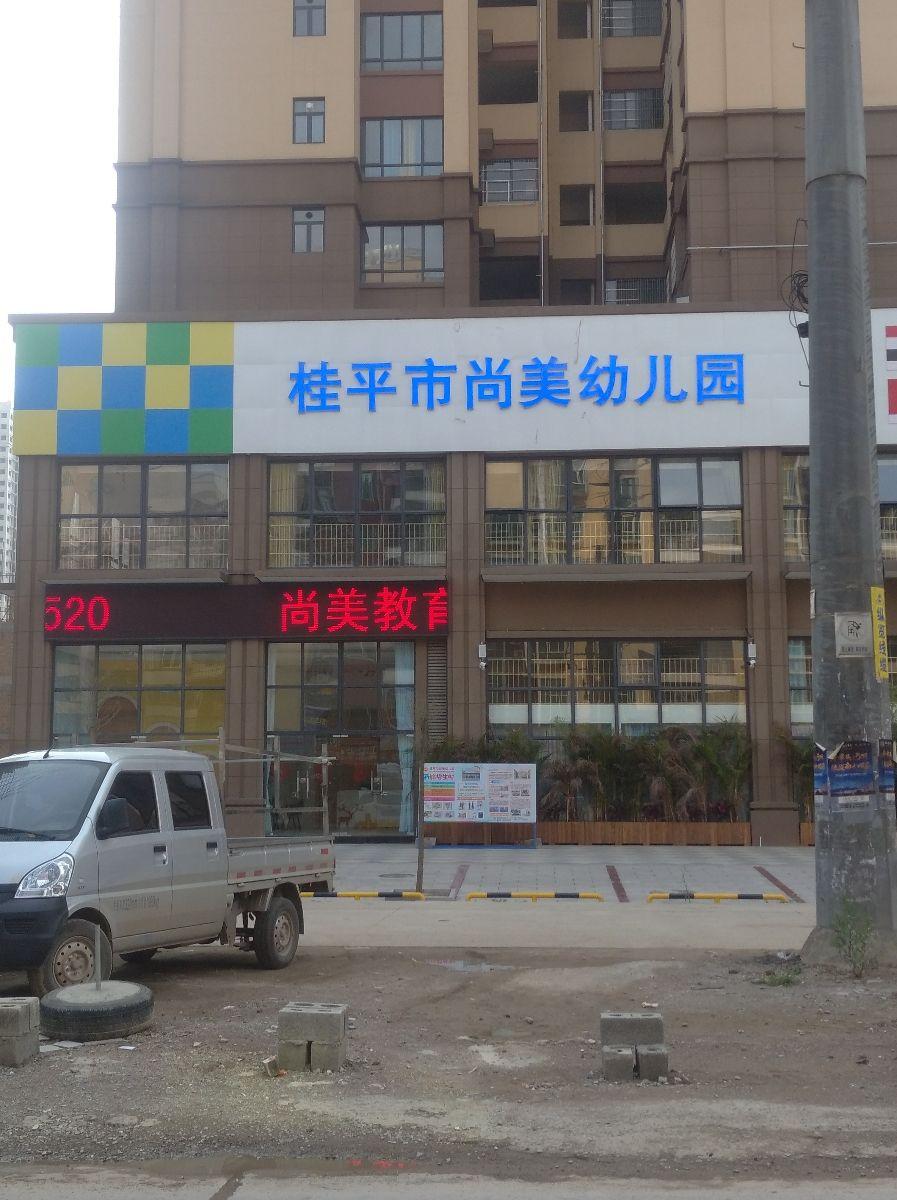 桂平市尚美幼儿园