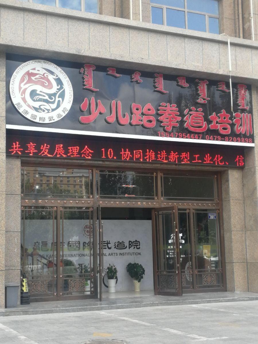 龙康国际武道馆少儿跆拳道培训