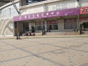 舞艺文化艺术中心