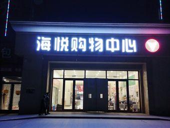 海悦购物中心