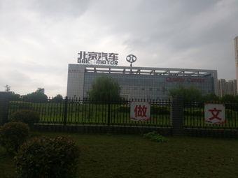 北京汽车服务有限公司