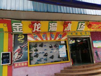 金龙溜冰场