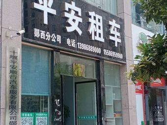 平安租车(郧西分公司)