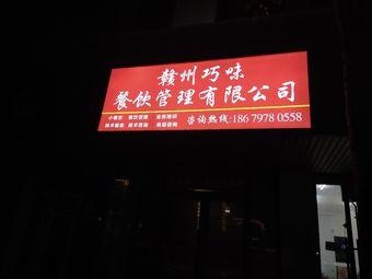 赣州巧味餐饮管理有限公司