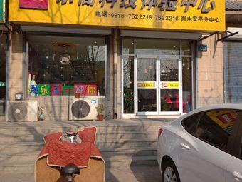 乐高科技体验中心(安平店)