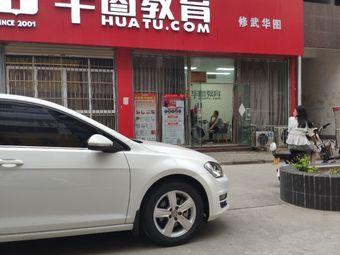 华图教育(修武店)