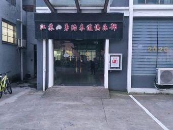 江苏必勇跆拳道俱乐部