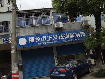 桐乡市正义法律服务所
