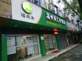 福寿康温州南汇护理站