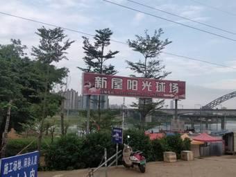新屋阳光球场