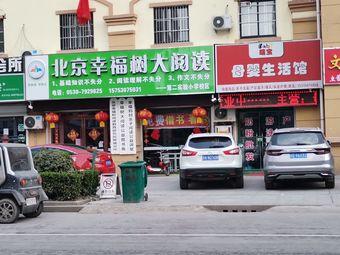 北京幸福树大阅读(第二实验小学校区)