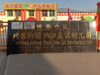 健泰小区北京红缨yojo美淇幼儿园