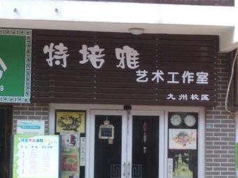 特培雅艺术工作室(九州校区)