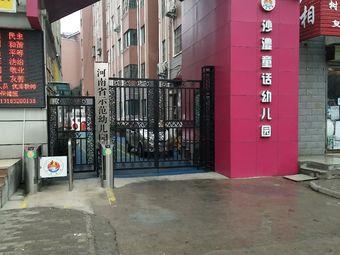 漯河市实验幼儿园(黄河路分园)