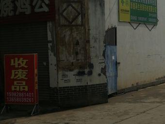 新鑫再生资源回收有限公司(第十九分公司)