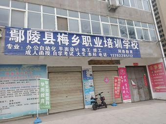 鄢陵县梅乡电脑学校
