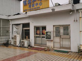 恒远乒乓球培训中心