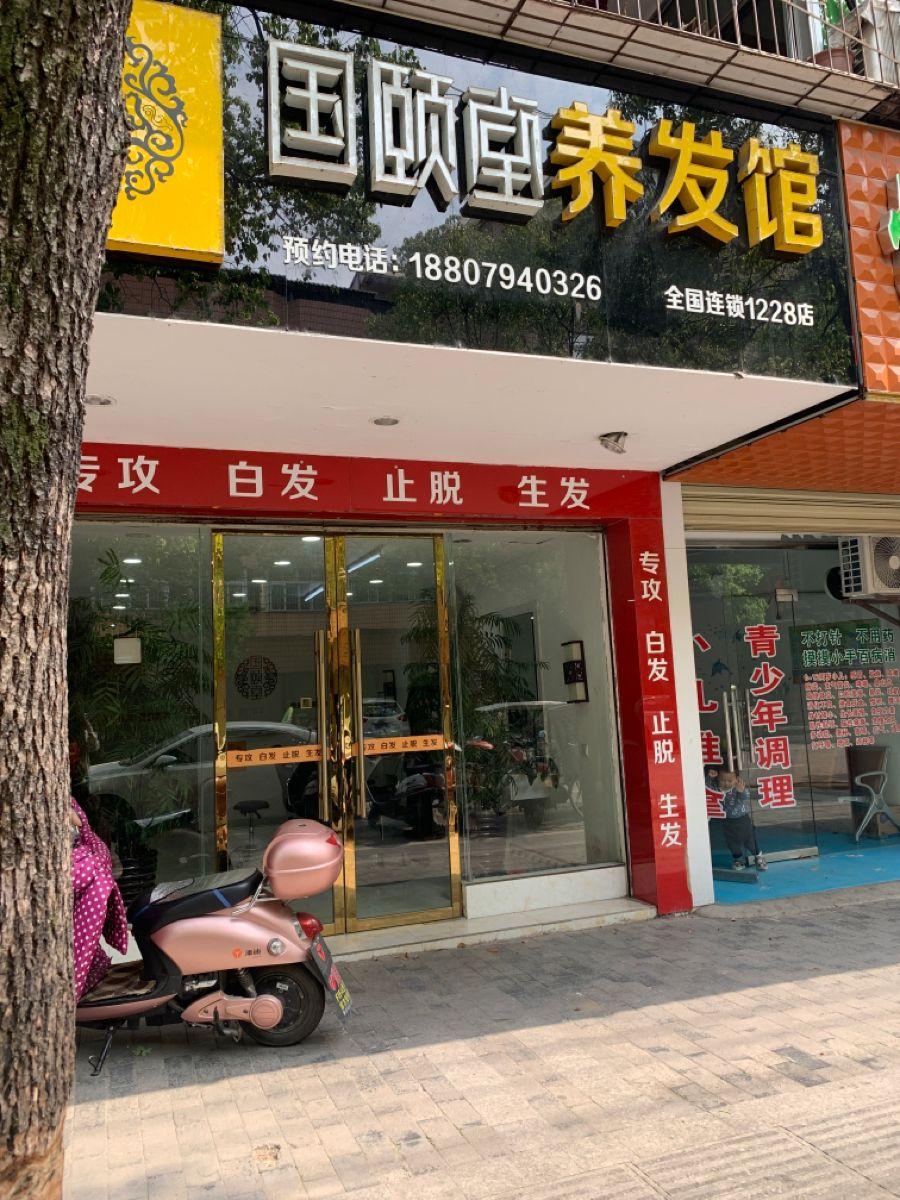 国颐堂养发馆(第1228店)