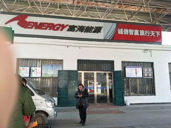 曲周县四疃乡加油站