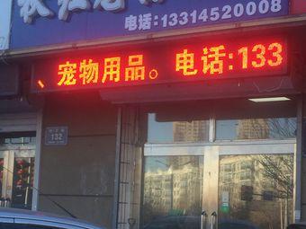 秋红宠物诊所