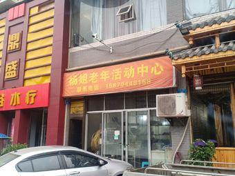 杨姐老年人活动中心