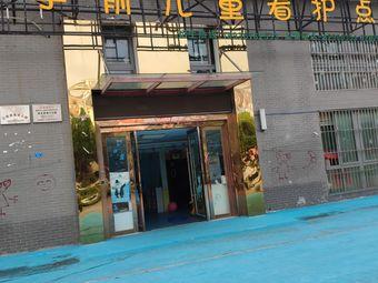 香港兰妮倍星幼儿园