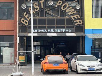 BEASTPOWER京港改装养护中心