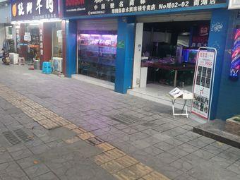 森森水族(南湖店)