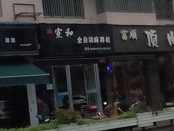 宣和全自动麻将机(三元大道店)