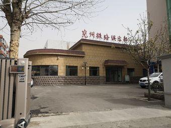兖州铁路俱乐部
