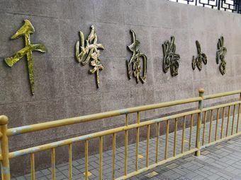 千峰南路小学