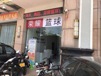 荣耀篮球青少年训练营(石岐店)