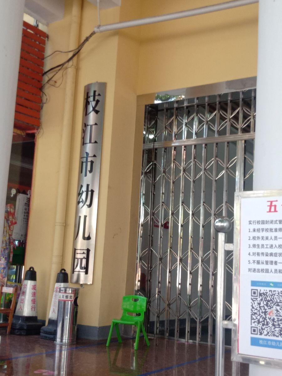 枝江市幼儿园