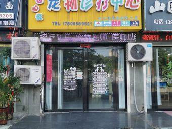 百心悦宠物诊疗中心(二店)